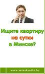 Агентство недвижимости Minsksutki.by